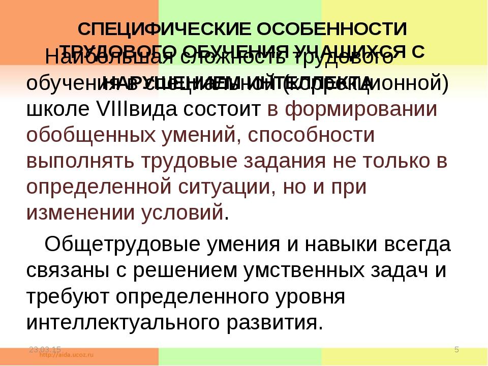 СПЕЦИФИЧЕСКИЕ ОСОБЕННОСТИ ТРУДОВОГО ОБУЧЕНИЯ УЧАЩИХСЯ С НАРУШЕНИЕМ ИНТЕЛЛЕКТА...