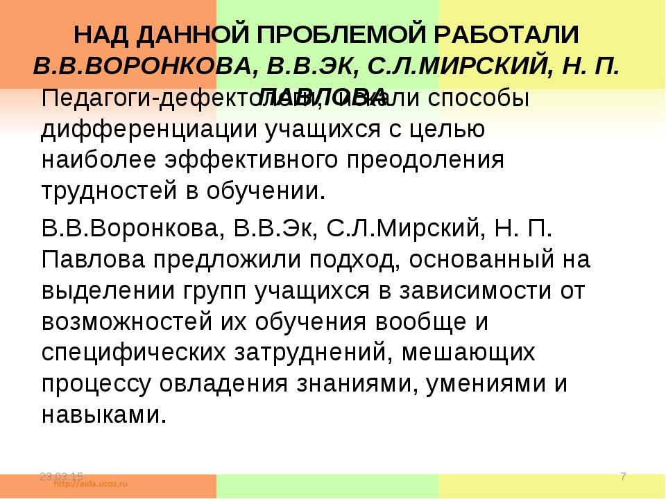 НАД ДАННОЙ ПРОБЛЕМОЙ РАБОТАЛИ В.В.ВОРОНКОВА, В.В.ЭК, С.Л.МИРСКИЙ, Н. П. ПАВЛО...