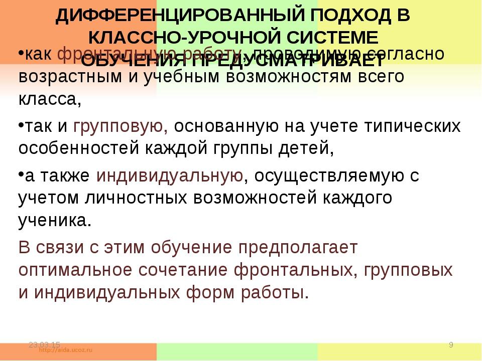 ДИФФЕРЕНЦИРОВАННЫЙ ПОДХОД В КЛАССНО-УРОЧНОЙ СИСТЕМЕ ОБУЧЕНИЯ ПРЕДУСМАТРИВАЕТ...