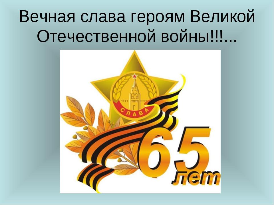 Вечная слава героям Великой Отечественной войны!!!...