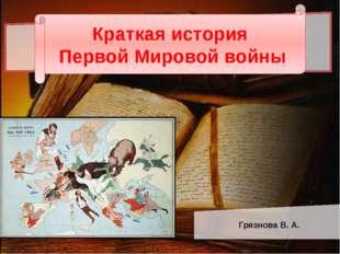 Грязнова В. А. Краткая история Первой Мировой войны