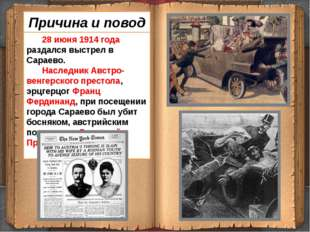 28 июня 1914 года раздался выстрел в Сараево. Наследник Австро-венгерского п