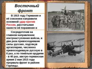 В 1915 году Германия и её союзники направили основной удар против России, ра