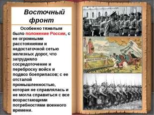 Особенно тяжелым было положение России, с ее огромными расстояниями и недост