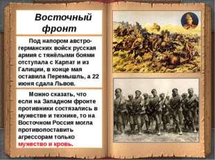 Под напором австро-германских войск русская армия с тяжёлыми боями отступала