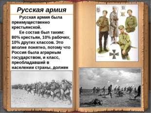 Русская армия была преимущественно крестьянской. Ее состав был таким: 80% кр