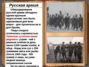 Обмундирование русской армии обладало одним крупным недостатком: оно было од