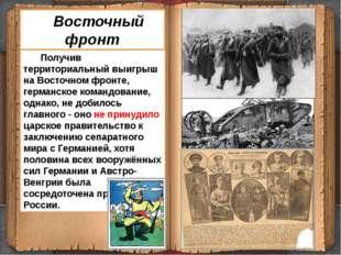 Получив территориальный выигрыш на Восточном фронте, германское командование