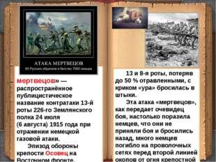 «Атака мертвецов»— распространённое публицистическое название контратаки 13