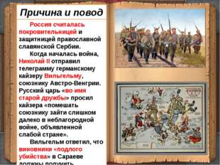 Россия считалась покровительницей и защитницей православной славянской Серби