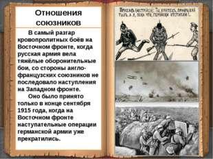 В самый разгар кровопролитных боёв на Восточном фронте, когда русская армия