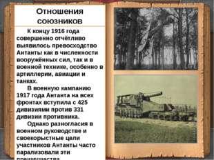 К концу 1916 года совершенно отчётливо выявилось превосходство Антанты как в
