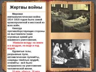 Жертвы войны Мировая империалистическая война 1914 -1918 годов была самой кр
