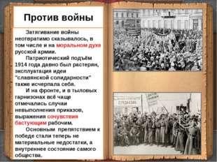 Затягивание войны неотвратимо сказывалось, в том числе и на моральном духе р