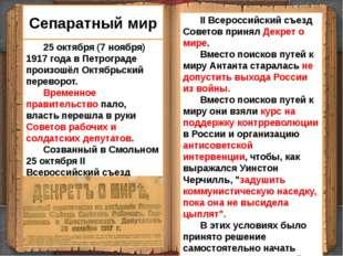 25 октября (7 ноября) 1917 года в Петрограде произошёл Октябрьский переворот