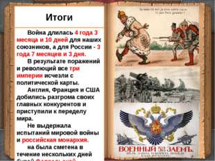 Война длилась 4 года 3 месяца и 10 дней для наших союзников, а для России -