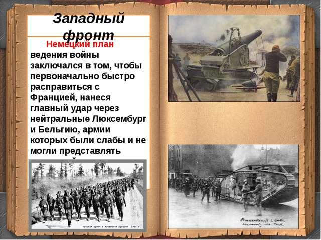 Немецкий план ведения войны заключался в том, чтобы первоначально быстро рас...