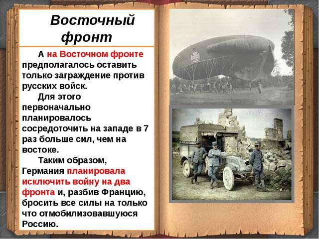 А на Восточном фронте предполагалось оставить только заграждение против русс...