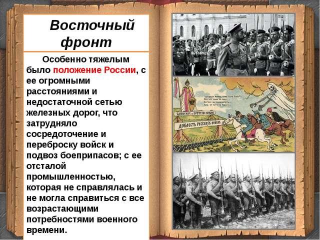 Особенно тяжелым было положение России, с ее огромными расстояниями и недост...