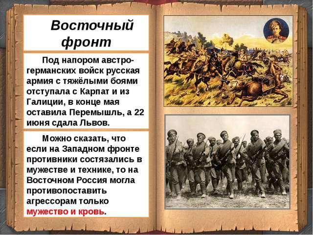 Под напором австро-германских войск русская армия с тяжёлыми боями отступала...