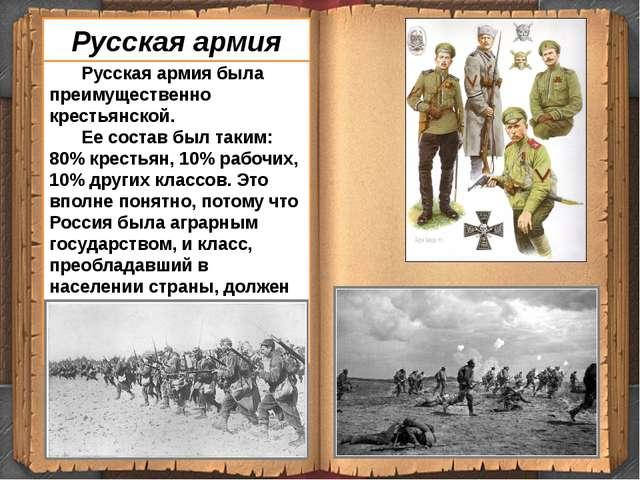 Русская армия была преимущественно крестьянской. Ее состав был таким: 80% кр...