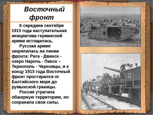 Восточный фронт К середине сентября 1915 года наступательная инициатива герм...
