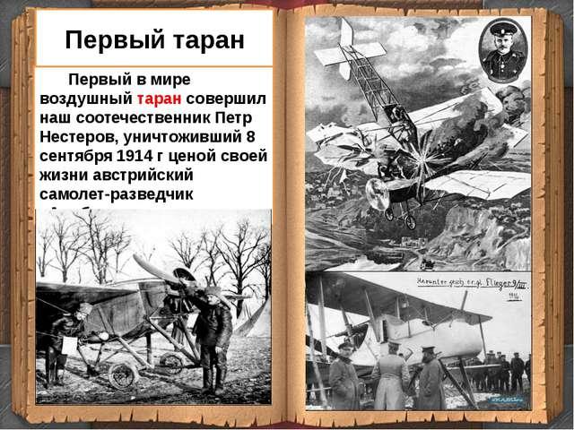 Первый в мире воздушный таран совершил наш соотечественник Петр Нестеров, ун...