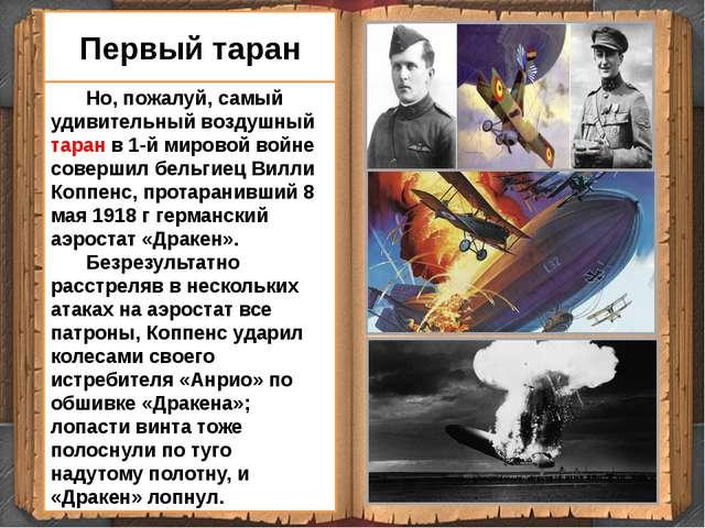 Но, пожалуй, самый удивительный воздушный таран в 1-й мировой войне совершил...