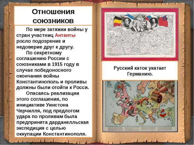 По мере затяжки войны у стран участниц Антанты росло подозрение и недоверие...