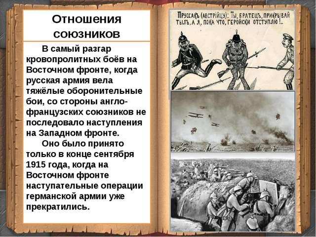 В самый разгар кровопролитных боёв на Восточном фронте, когда русская армия...