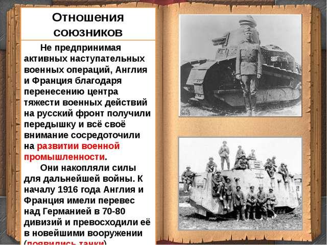 Не предпринимая активных наступательных военных операций, Англия и Франция б...