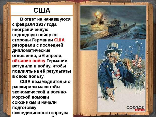 В ответ на начавшуюся с февраля 1917 года неограниченную подводную войну со...