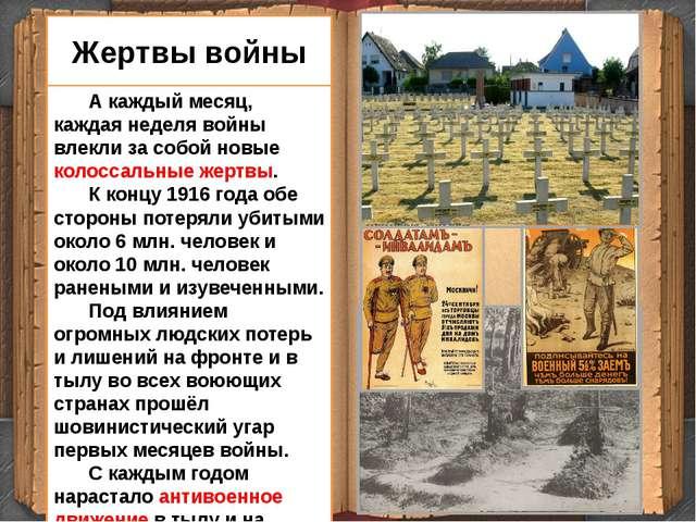 А каждый месяц, каждая неделя войны влекли за собой новые колоссальные жертв...