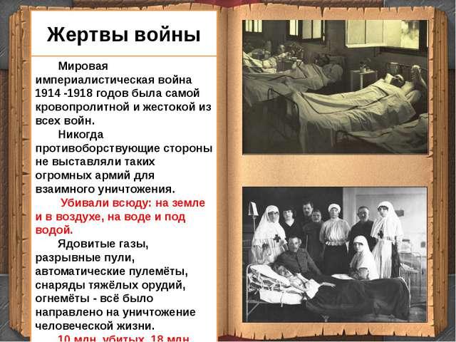 Жертвы войны Мировая империалистическая война 1914 -1918 годов была самой кр...