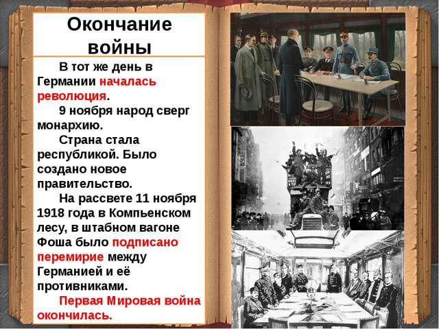 В тот же день в Германии началась революция. 9 ноября народ сверг монархию....