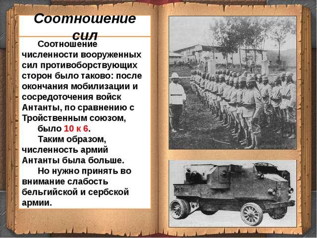 Соотношение численности вооруженных сил противоборствующих сторон было таков...