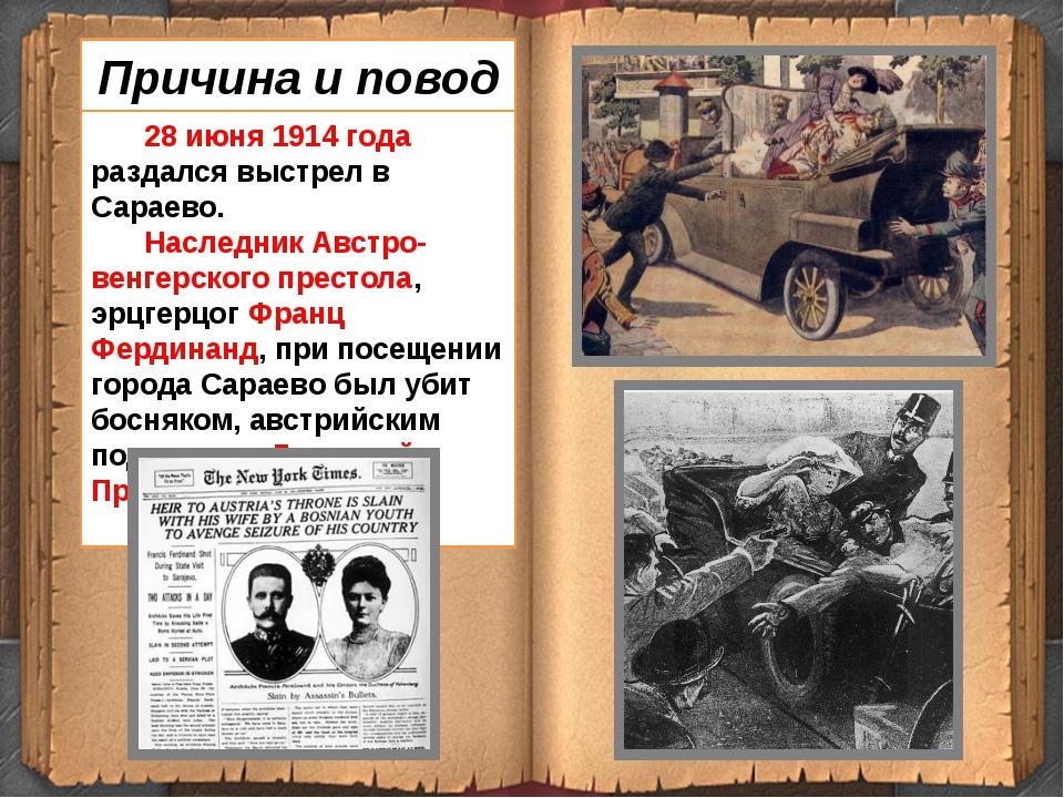 28 июня 1914 года раздался выстрел в Сараево. Наследник Австро-венгерского п...