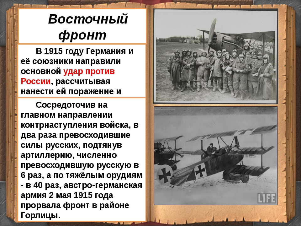 В 1915 году Германия и её союзники направили основной удар против России, ра...