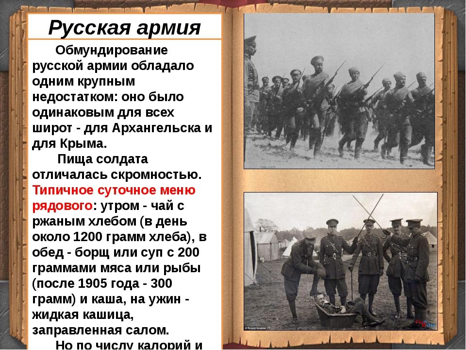 Обмундирование русской армии обладало одним крупным недостатком: оно было од...