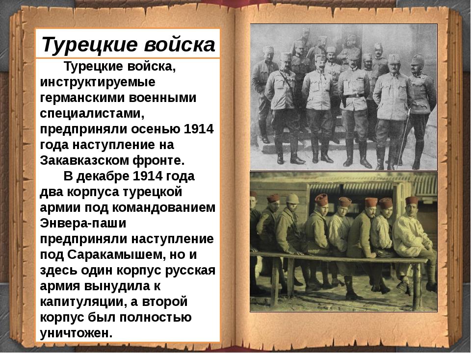 Турецкие войска, инструктируемые германскими военными специалистами, предпри...