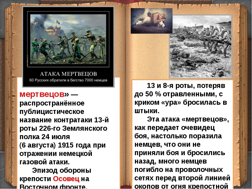 «Атака мертвецов»— распространённое публицистическое название контратаки 13...