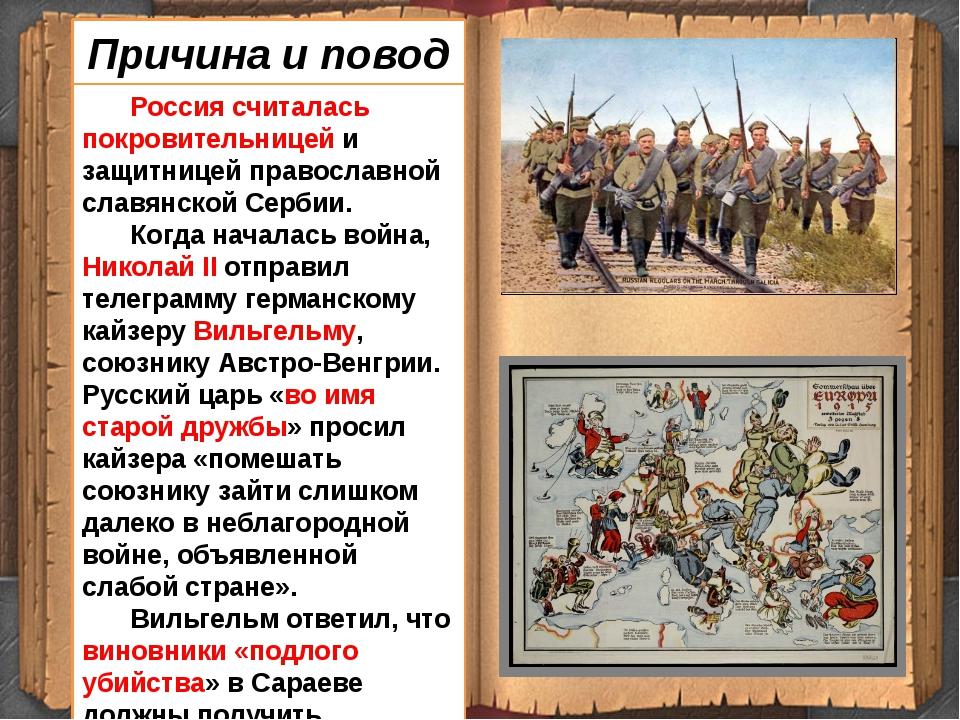 Россия считалась покровительницей и защитницей православной славянской Серби...