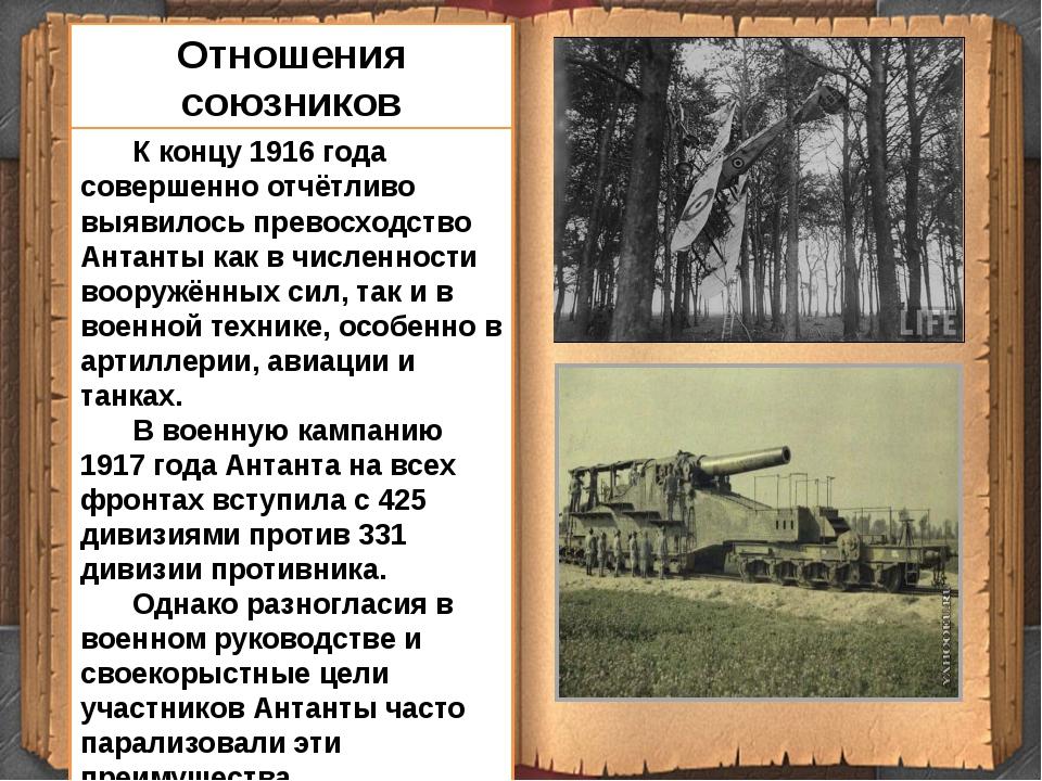 К концу 1916 года совершенно отчётливо выявилось превосходство Антанты как в...