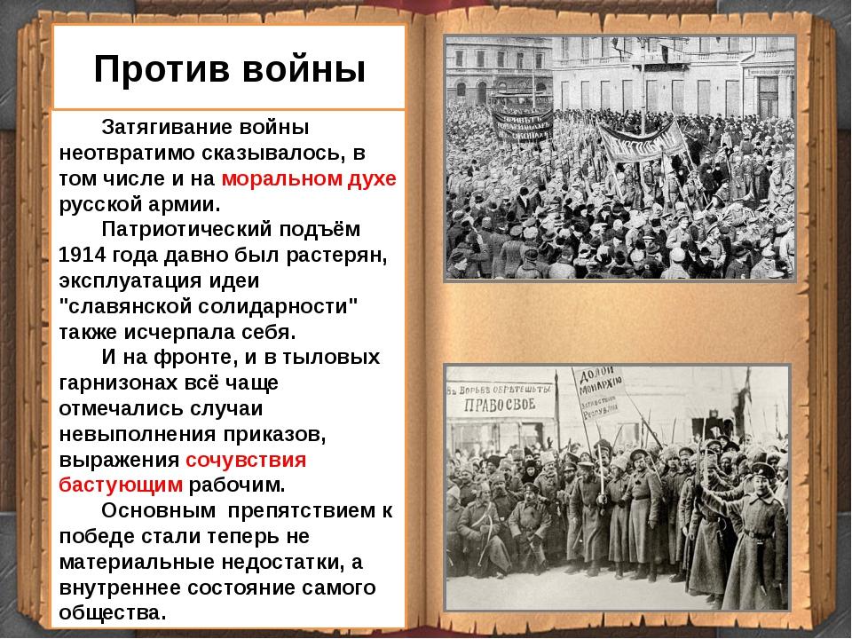 Затягивание войны неотвратимо сказывалось, в том числе и на моральном духе р...