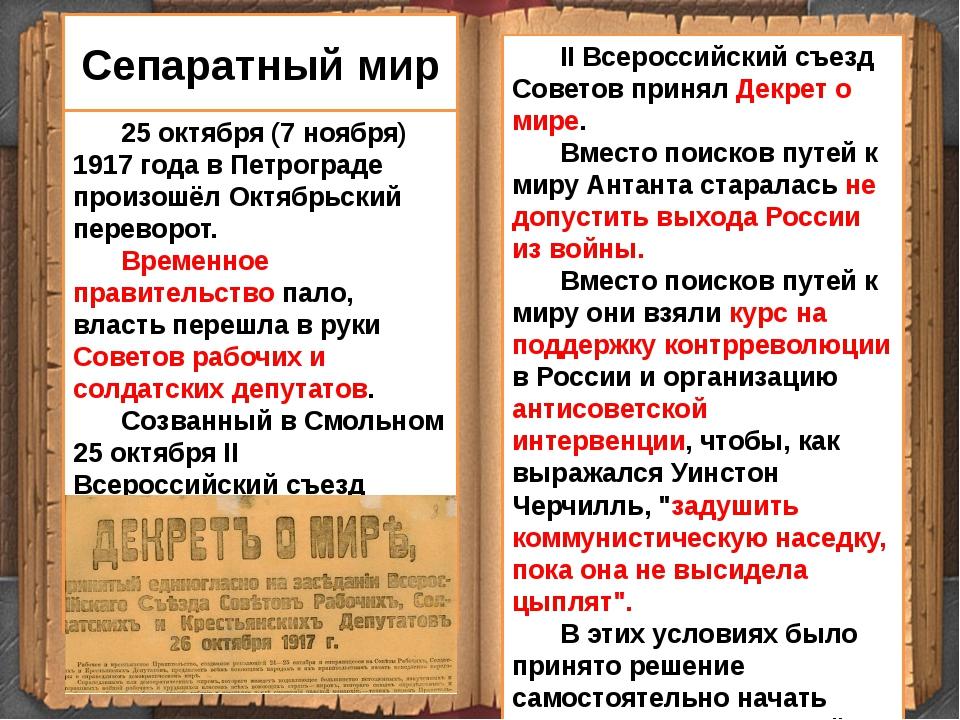 25 октября (7 ноября) 1917 года в Петрограде произошёл Октябрьский переворот...