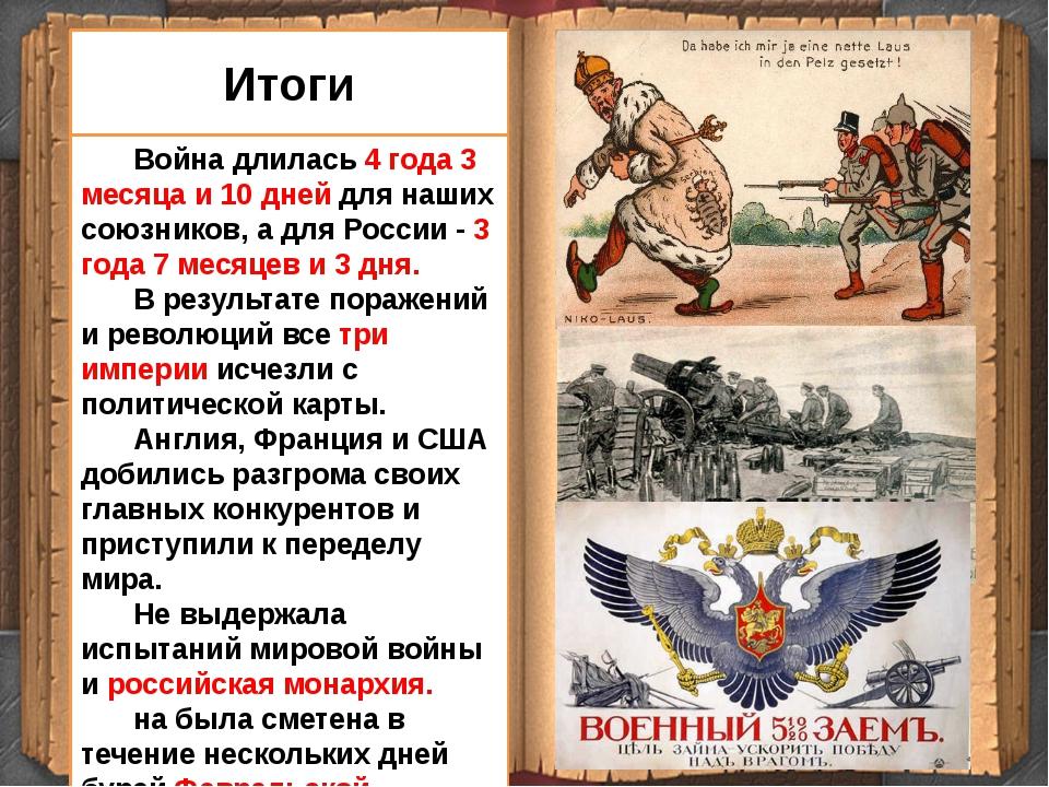 Война длилась 4 года 3 месяца и 10 дней для наших союзников, а для России -...