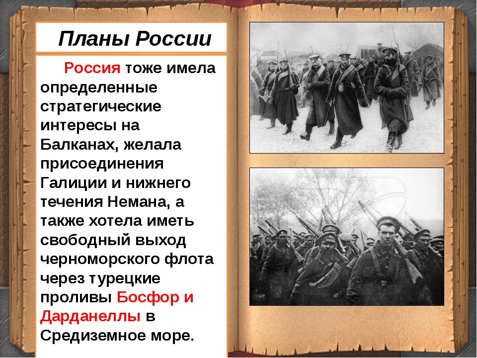 Россия тоже имела определенные стратегические интересы на Балканах, желала п...