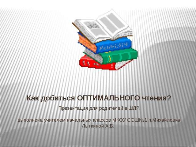 Презентация для родителей в ШЛР выполнена учителем начальных классов МКОУ СОШ...