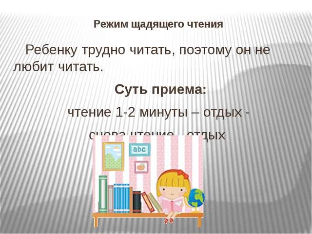 Режим щадящего чтения Ребенку трудно читать, поэтому он не любит читать. Суть...