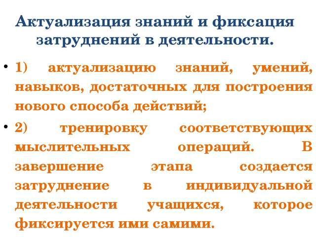 Актуализация знаний и фиксация затруднений в деятельности. 1) актуализацию зн...